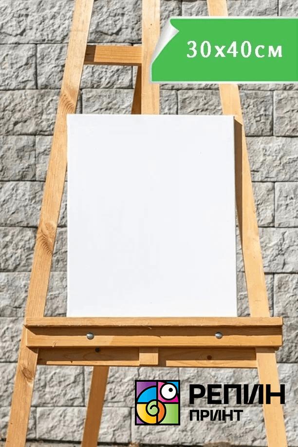 Грунтованный натуральный хлопковый холст на подрамнике для рисования для масла акрила 30х40 см 350 г/м2
