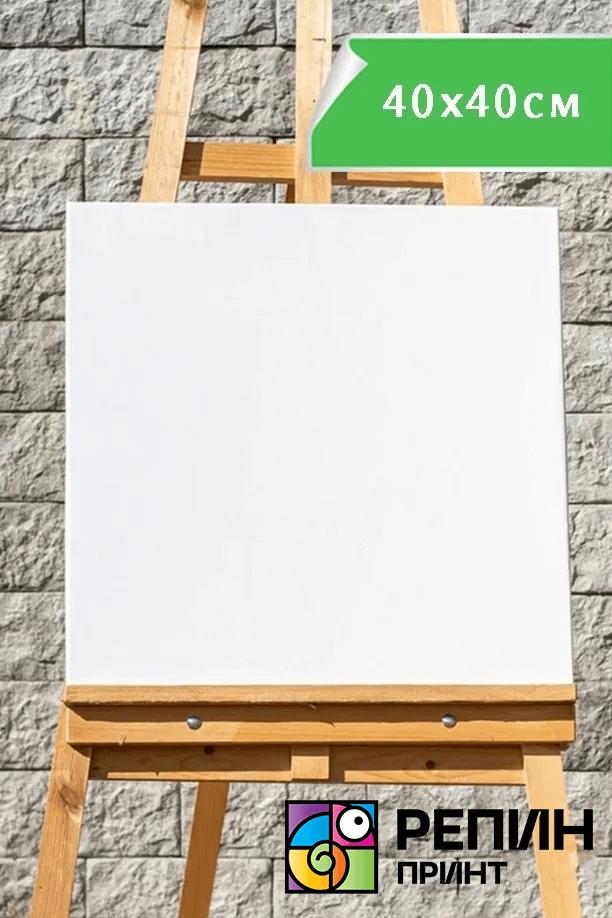 Грунтованный натуральный хлопковый холст на подрамнике для рисования для масла акрила 40х40 см 350 г/м2