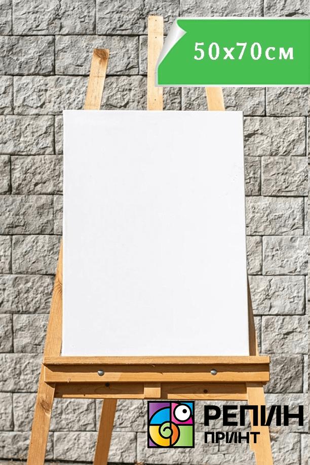 Грунтованный натуральный хлопковый холст на подрамнике для рисования для масла акрила 50х70 см 350 г/м2