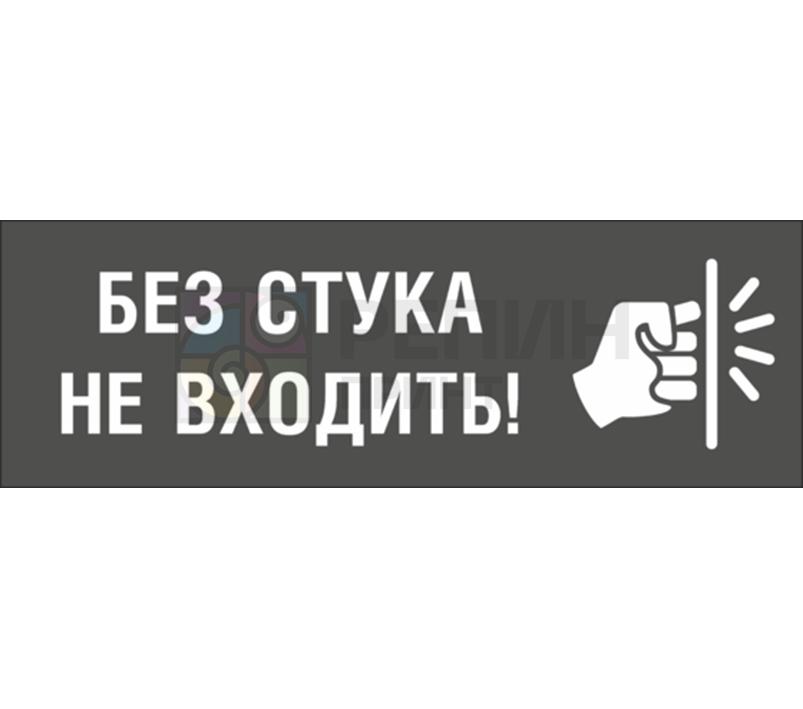 Табличка «Без стука не входить»