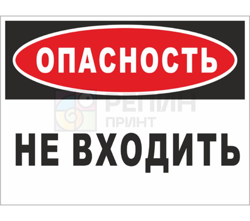 Табличка «Опасность, не входить»