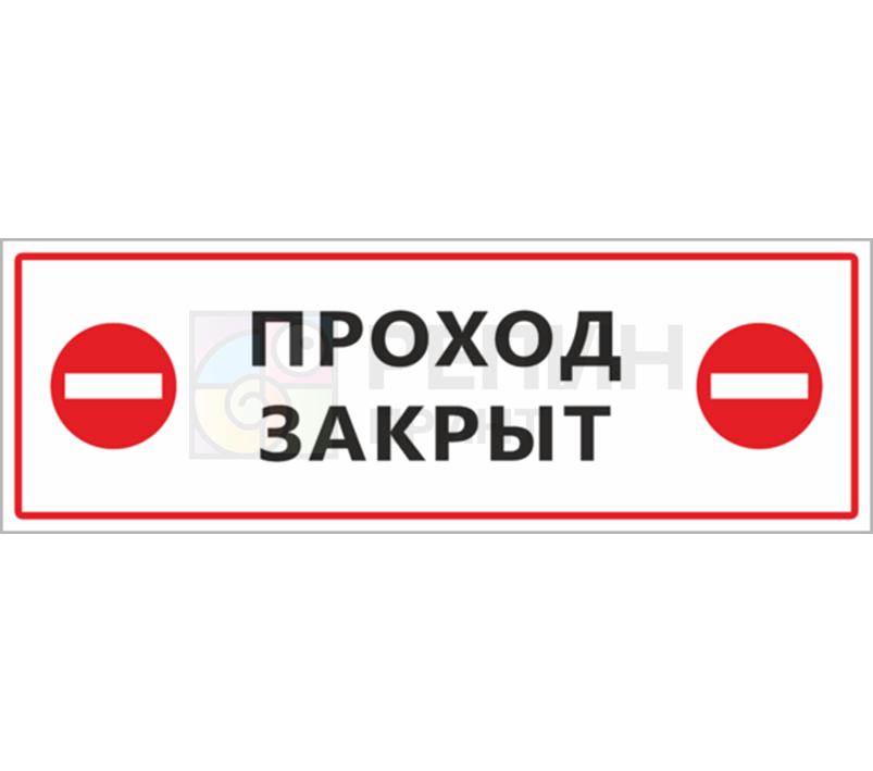 Табличка «Проход закрыт»