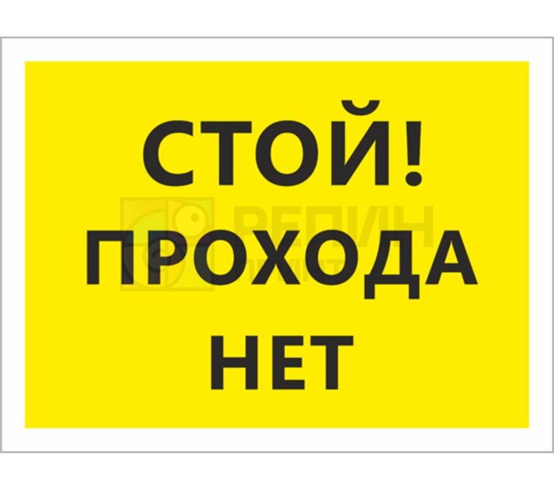 Табличка «Стой! Прохода нет»