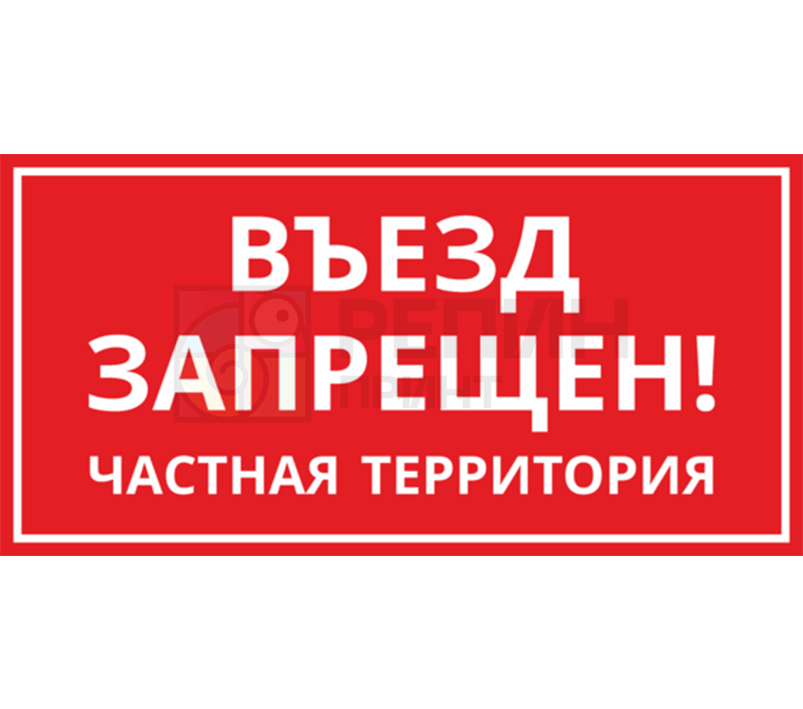 Табличка «Въезд запрещен»