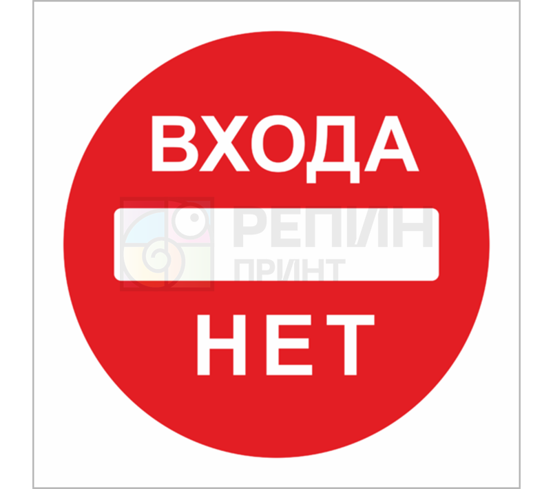 Табличка «Входа нет»