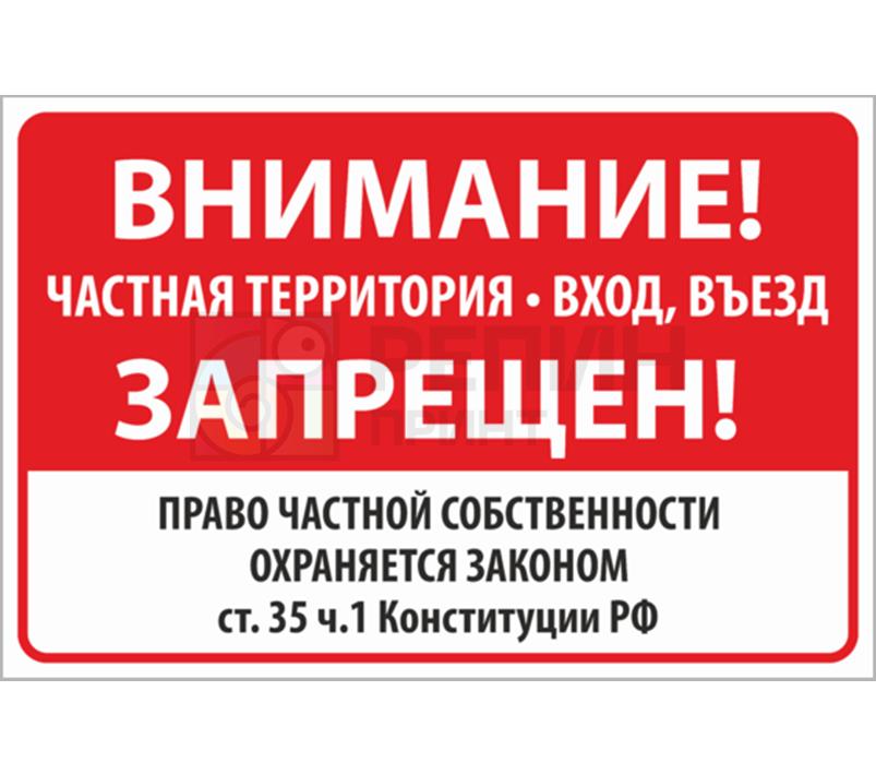 Табличка «Внимание частная территория вход въезд запрещен»