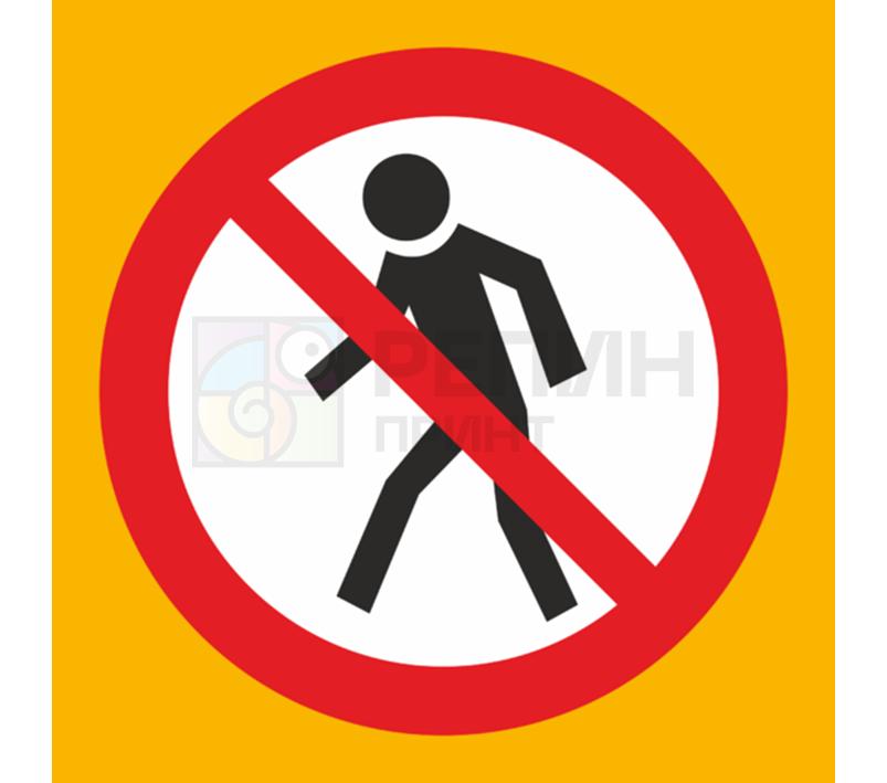 Знак «Не входить»